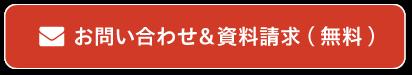 お問い合わせ&資料請求(無料)
