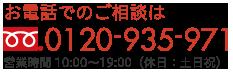 お電話でのご相談は0120-935-971営業時間 10:00〜19:00(休日:土日祝)
