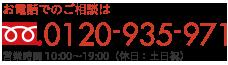 0120-935-971