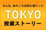 TOKYO投資ストーリー